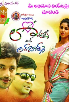 Lavanya With Love Boys poster